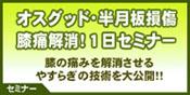 桶川市の整体院【生き生き健康房】1日セミナー