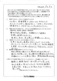 J.M.様 肉離れ 軽井沢在住